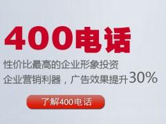 400技巧,如何正确识别400电话?