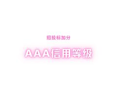 AAA信用等级认证有什么用